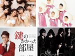 Arashi, AKB48 y the GazettE lideran preferencias en JPop y JRock 2012 - Noticias de dorama